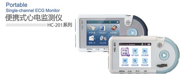 益体康便携心电监测仪hc-201w genebook专版图片